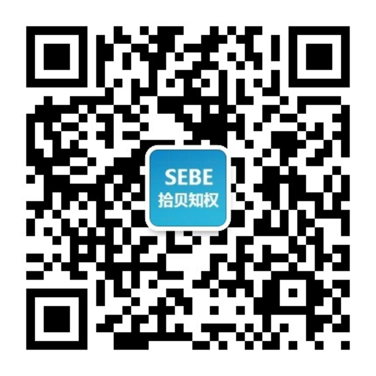 SEBE WeChat service platform